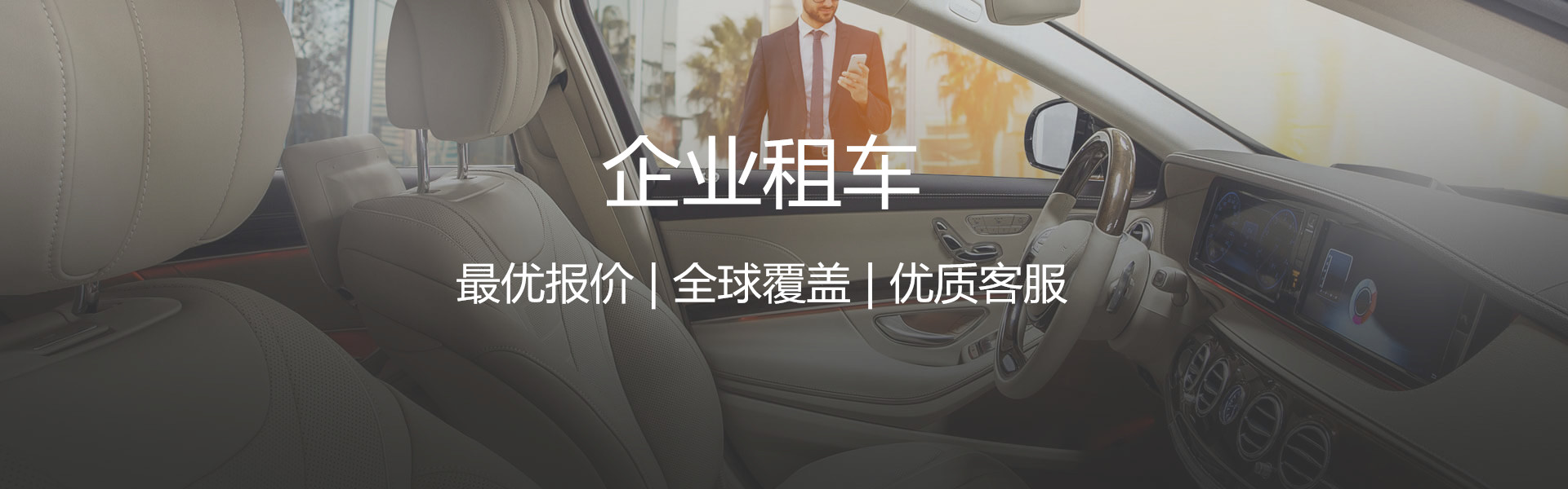 page/sixt.com-rent-a-car-for-business-hero-1_副本.jpg